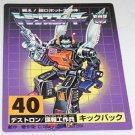 Transformers D-40 Kickback (reissue) tech card