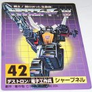Transformers D-42 Shrapnel (reissue) tech card