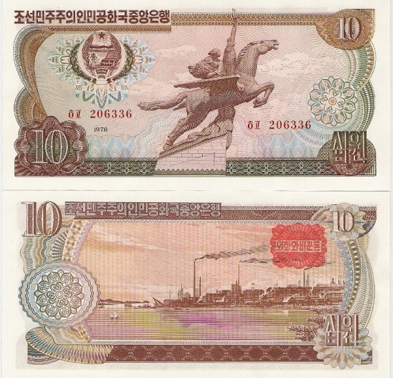 North Korea banknote 1978 10 won UNC