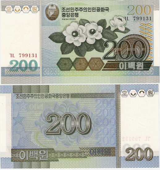 North Korea banknote 2005 200 won UNC