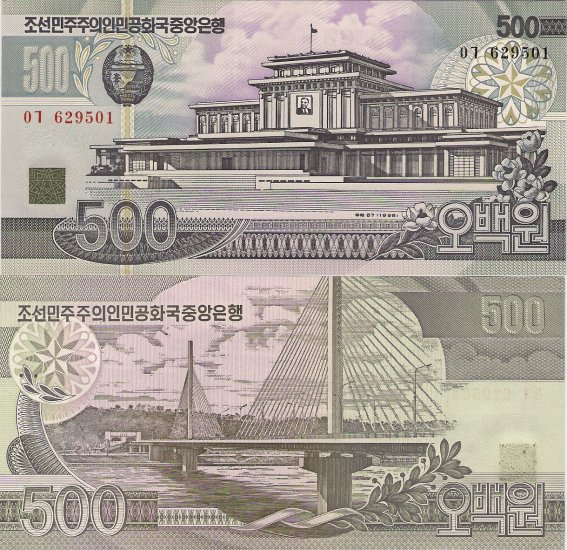 North Korea banknote 1998 500 won UNC