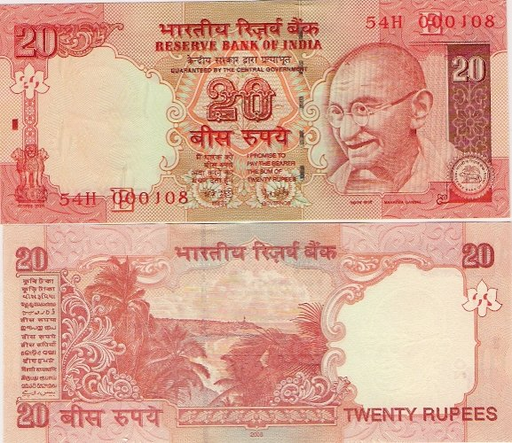 India banknote ND 20 rupees UNC LOW SERIAL NUMBER