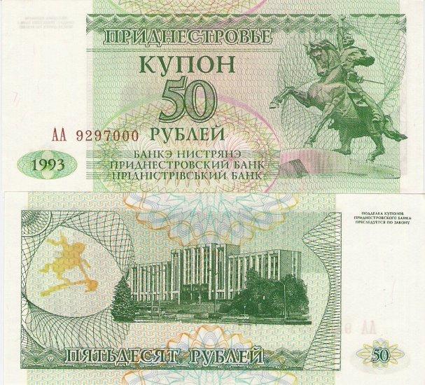Transdniestria banknote 1993 50 rubles UNC