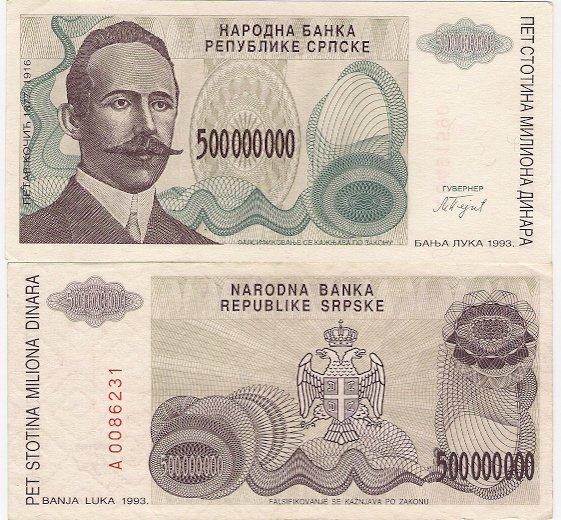Bosnia banknote 1993 500000000 dinara BANJA LUKA VF