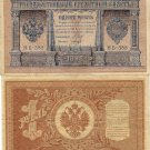 Russia OLD banknote 1898 1 ruble VF 111 YEARS OLD RARE