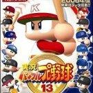 Jikkyou Powerful Pro Baseball 13 - Mint Condition Japan PS2 Import