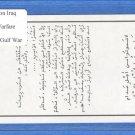 E09 Surrender Leaflet ~~~ Gulf War ~~ Psyc Warfare