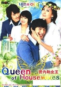 2009 NEW QUEEN OF HOUSEWIVES [8DISC] Korean Drama DVD