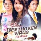 Brand New BEETHOVEN VIRUS [8DISC] Korean Drama DVD
