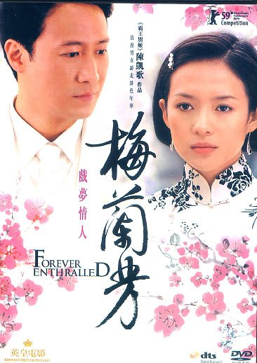 NEW FOREVER ENTHRALLED HK DRAMA MOVIE DVD ZIYI ZHANG