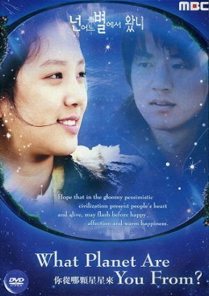 NEW WHAT PLANET ARE YOU FROM [8DISC] Korean Drama DVD
