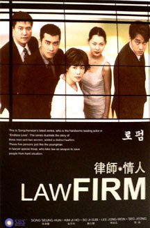 Brand New LAW FIRM [8 DISC] Korean Drama DVD
