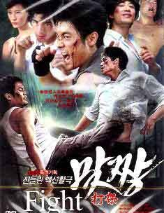 NEW FIGHT [8DVD] Korean Drama DVD w/ ENG SUB