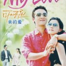 NEW MY LOVE [9DVD] Korean Drama DVD w/ ENG SUB