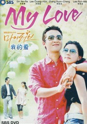 NEW MY LOVE [9DVD] Korean Drama DVD w/ ENG SUB