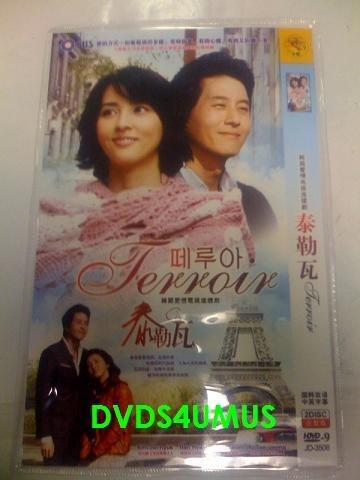 2009 NEW TERROIR [2DISC] Korean Drama DVD