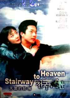 NEW STAIRWAY TO HEAVEN [8DISC] Korean Drama DVD