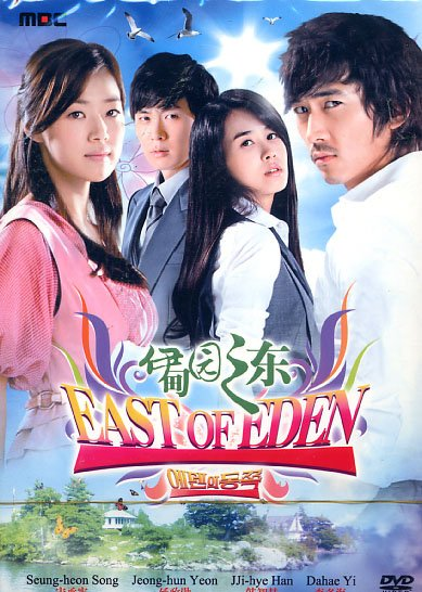 2009 NEW EAST OF EDEN [10DISC] Korean Drama DVD