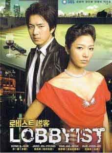 NEW LOBBYIST [10DISC] Korean Drama DVD