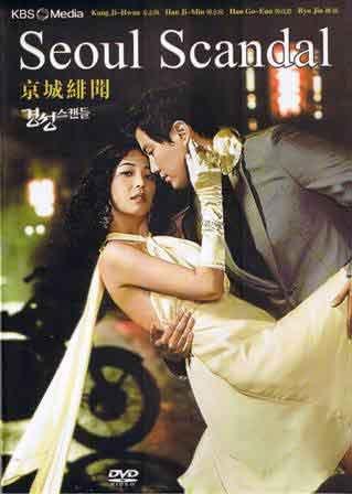 NEW SEOUL SCANDAL [8DISC] Korean Drama DVD