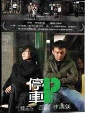 2009 NEW MOVIE PARKING DVD HK ENG SUB