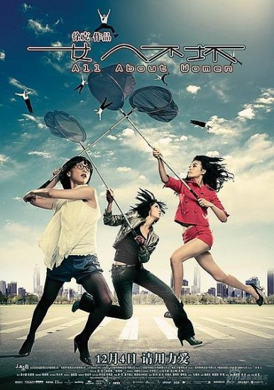 NEW 2008 ALL ABOUT WOMEN DVD HK CHINESE MOVIE ENG SUBS