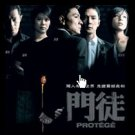 NEW MOVIE PROTEGE DVD ANDY LAU HK CHINESE ENG SUBS