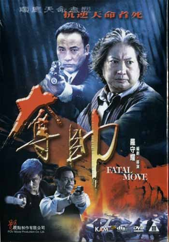 NEW 2008 MOVE FATAL ME DVD HK CHINESE ENG SUBS SAMMO HUNG