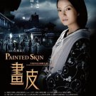 NEW MOVIE PAINTED SKIN DVD HK CHINESE ENG SUBS