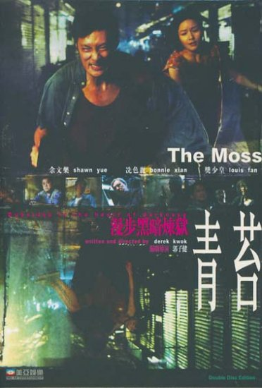 NEW MOVIE THE MOSS DVD HK CHINESE ENG SUBS