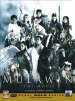 NEW MULAWIN MOVIE Filipino DVD ANGEL LOCSIN DINGDONG