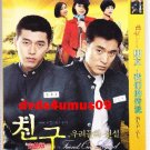 2009 FRIEND, OUR LEGEND [2DISC] Korean Drama DVD friend
