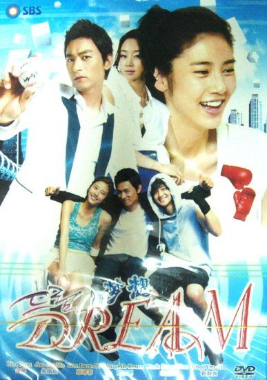 2009 NEW DREAM [2DISC] KOREAN DRAMA DVD