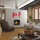 Peace Chinese Symbol Wall Decal
