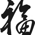 Good Luck Chinese Symbol Wall Decal