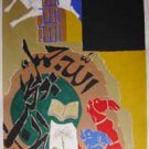 """Theorama-Islam"" by M.F.Husain Signed limited edition Serigraph Indian Contemporary art"