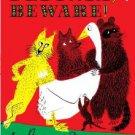 Petunia, Beware by Roger Duvoisin 1st, 1st