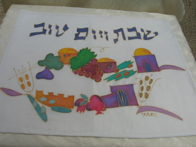 Challah Cover Emanuel Hand Painted Silk 7 Species & Yom Tov -- CSY14