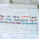 Hand Washing Towel Netilat Yadayim Pesach Seder Passover TME12