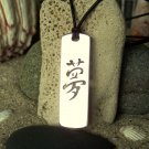 Dream in kanji ( Chinese ) stainless steel pendant on natural leather cord. A surfer necklace