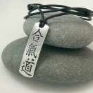 Aikido in kanji, stainless steel pendant on natural leather cord. A surfer style necklace