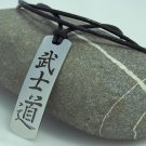 Bushido in kanji, stainless steel pendant on natural leather cord. A surfer style necklace