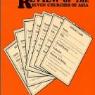 Daniel, Roger P. God's Performance Review Of The Seven Churches Of Asia