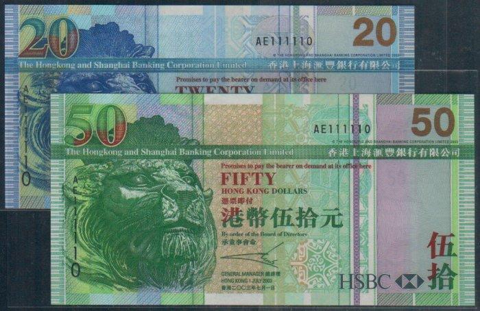 UNC Hong Kong HSBC 2003 TWIN Banknote : AE 111110 + AE 111110