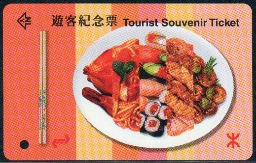 Hong Kong MTR Ticket : Hong Kong Food Festival 1996