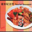 Hong Kong MTR Ticket : Hong Kong Food Festival 1996