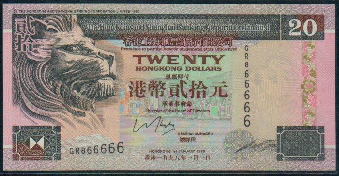 UNC Hong Kong HSBC 1998 HK$20 Banknote : GR 866666