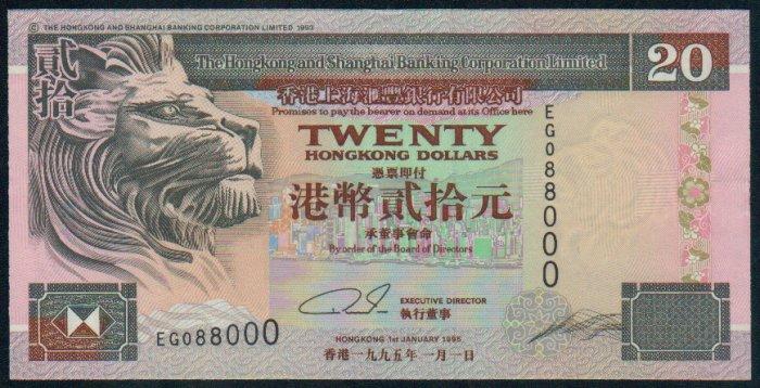 UNC Hong Kong HSBC 1995 HK$20 Banknote : EG 088000