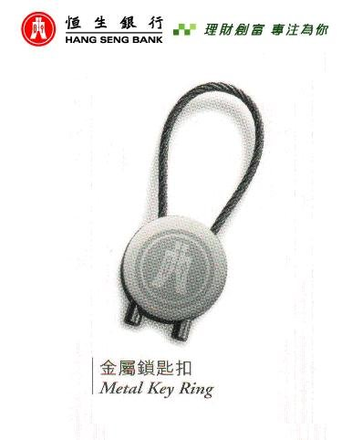 Bank Collectibles : Hong Kong Hang Seng Bank - Metal Key Ring