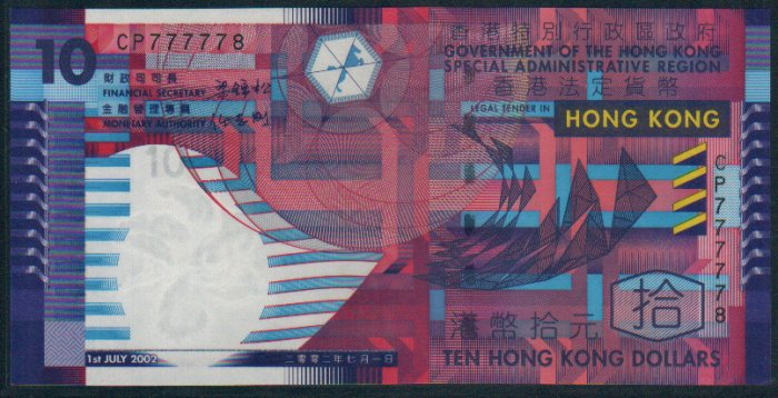 UNC Hong Kong SAR Government 2002 HK$10 Banknote : CP 777778